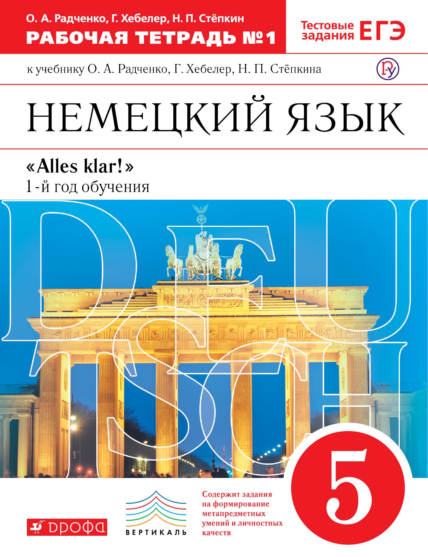 Немецкий язык как второй иностранный. 5 класс. Рабочая тетрадь в 2-х частях. Часть 1