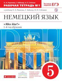 Радченко О.А., Хебелер Г., Степкин Н.П. - Немецкий язык как второй иностранный. 5 класс. Рабочая тетрадь в 2-х частях. Часть 1 обложка книги