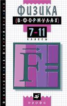 Физика в формулах. 7–11 классы. Справочное пособие