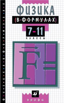 Ильин В.А. - Физика в формулах. 7–11 классы. Справочное пособие обложка книги
