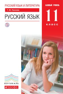 Пахнова Т.М. - Русский язык и литература. Русский язык. Базовый уровень. 11 класс. Учебник обложка книги