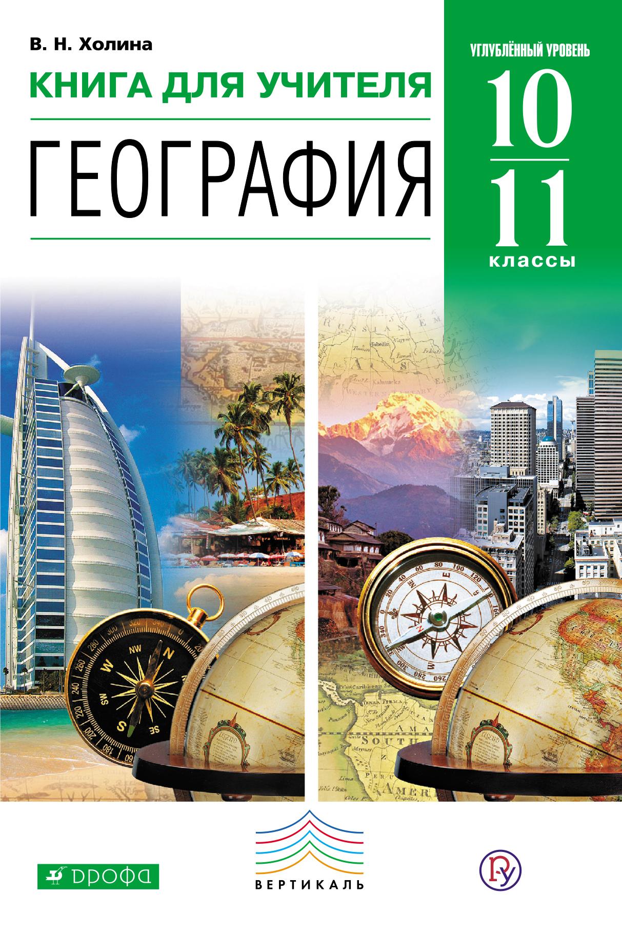 География. Углубленный уровень. 10–11 классы. Книга для учителя ( Холина В.Н.  )