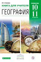 Купить Книга География. Углубленный уровень. 10–11 классы. Книга для учителя Холина В.Н. 978-5-358-14962-5 «Дрофа», «Вентана-граф» и «Астрель»
