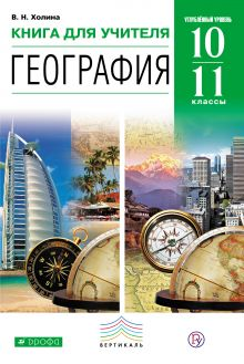 Холина В.Н. - География. Углубленный уровень. 10–11 классы. Книга для учителя обложка книги