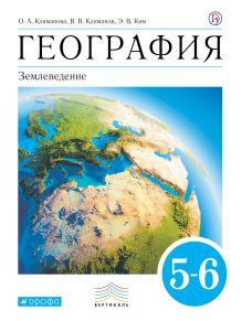Климанова О.А., Климанов В.В., Ким Э.В. и др. - География. 5-6 кл. Учебник. обложка книги