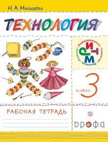 Малышева Н.А. - Технология. 3кл.Рабочая тетрадь. обложка книги