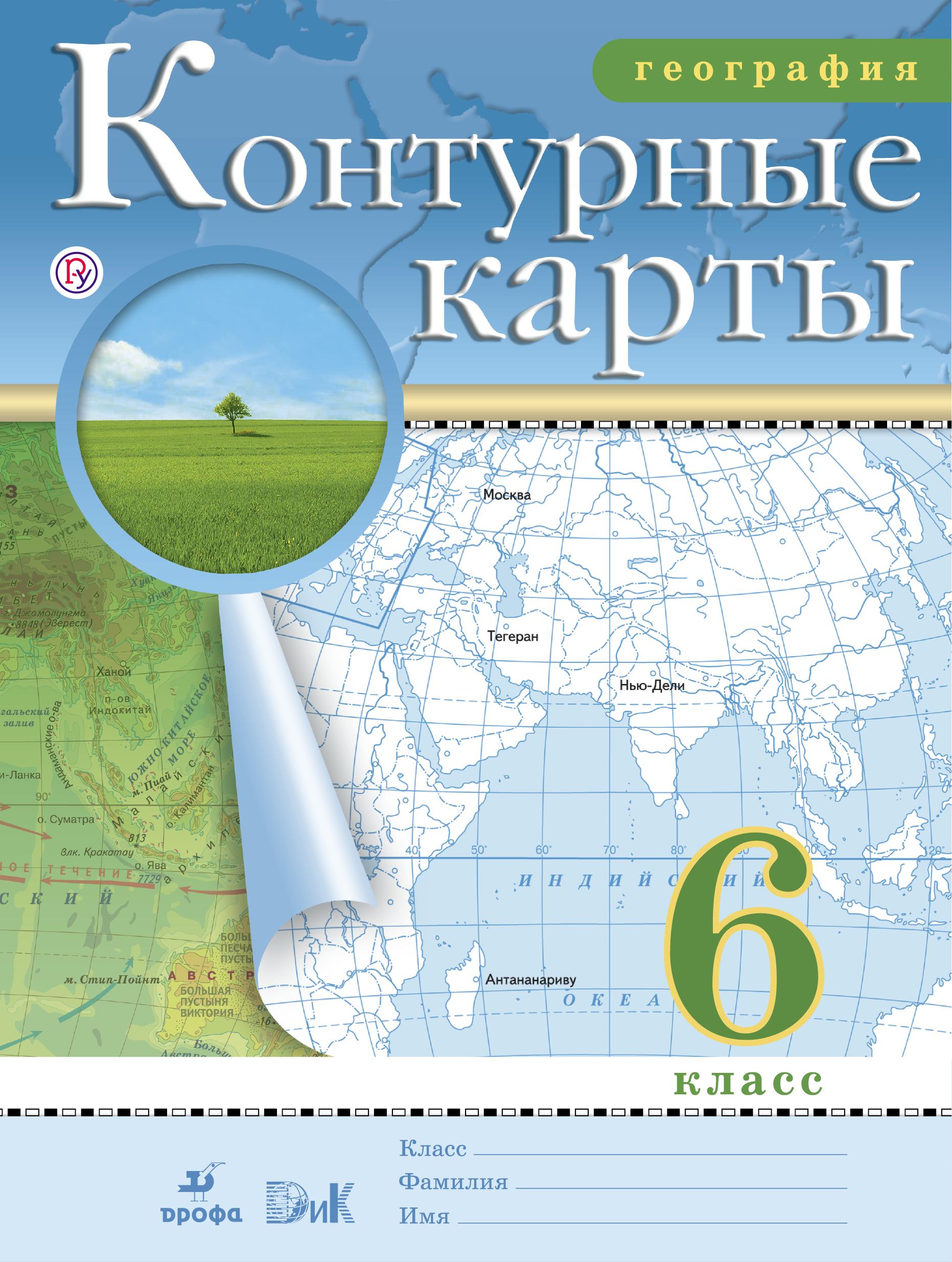Контурные карты.(НОВЫЕ).География. 6кл.(, 24 стр) от book24.ru