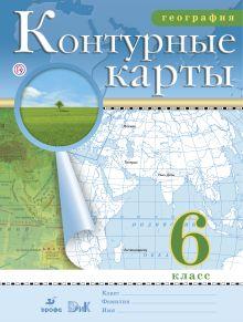 Курчина С.В. - Контурные карты.(НОВЫЕ).География. 6кл.(, 24 стр) обложка книги
