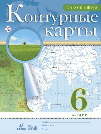 Контурные карты.(НОВЫЕ).География. 6кл.(, 24 стр) Курчина С.В.