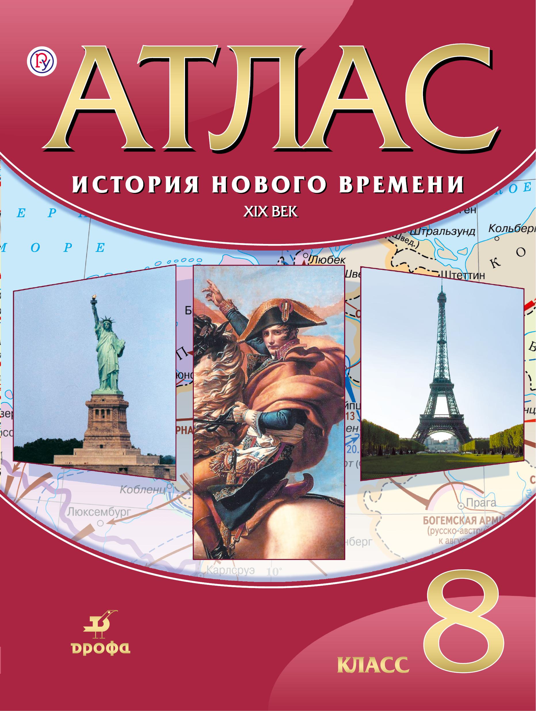 Атлас.История Нового времени.XIXв.8кл.