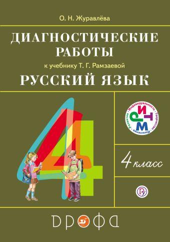 Русский язык. 4 класс. Диагностические работы Журавлева О.Н.
