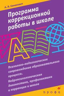 Семенович А.В. - Программа коррекционной работы в школе обложка книги