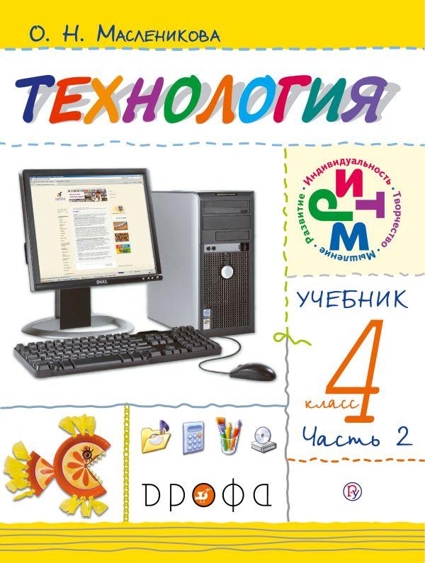 Технология. 4 класс. Учебник в 2 частях. Часть 2 Масленикова О.Н.
