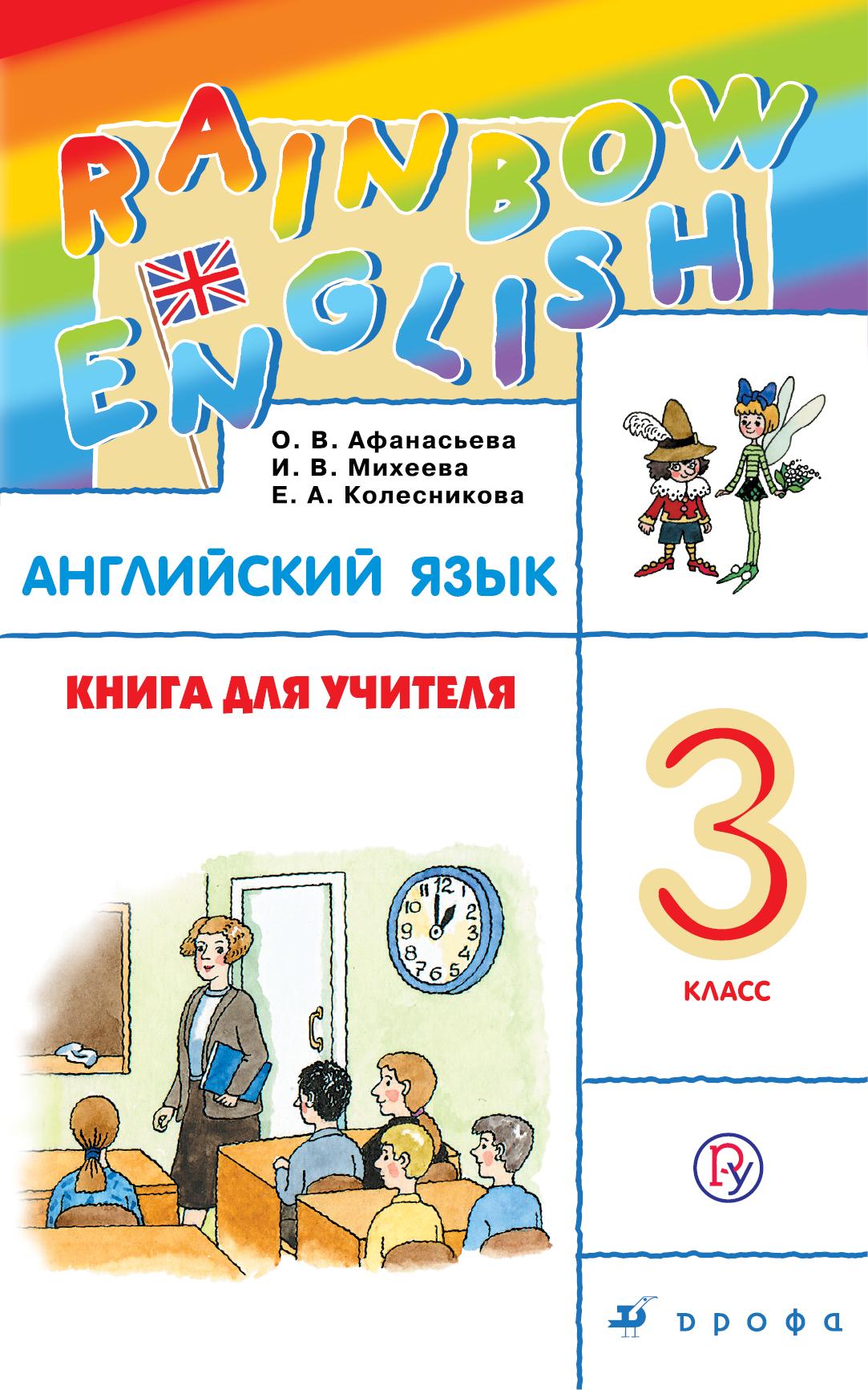 Английский язык. 3 класс. Книга для учителя ( Афанасьева О.В., Михеева И.В., Колесникова Е.А.  )