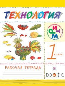Малышева Н.А. - Технология. 1кл.Рабочая тетрадь. обложка книги