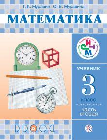 Муравин Г.К., Муравина О.В. - Математика. 3 класс. Учебник. Часть 2 обложка книги