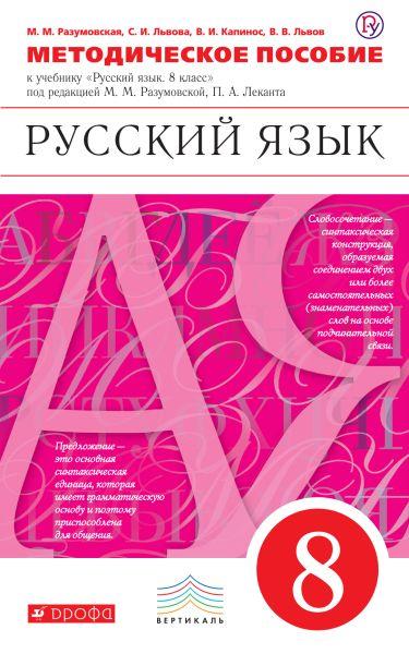 Русский язык. 8 класс. Методическое пособие