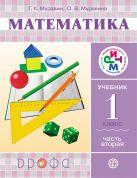 Математика. 1 класс. Учебник. Часть 2