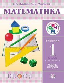 Муравин Г.К., Муравина О.В. - Математика. 1 класс. Учебник. Часть 2 обложка книги