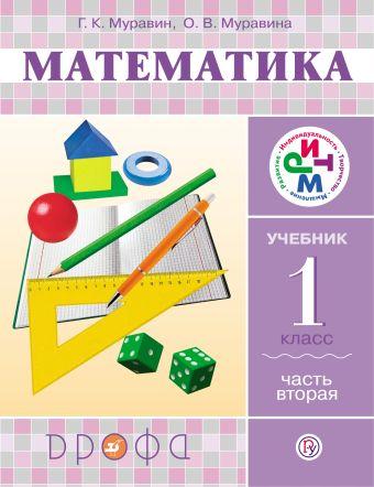 Математика. 1 класс. Учебник. Часть 2 Муравин Г.К., Муравина О.В.