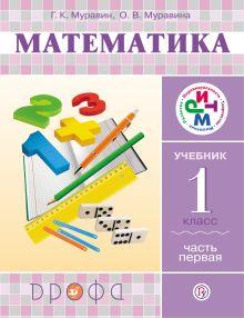 Муравин Г.К., Муравина О.В. - Математика. 1 класс. Учебник. Часть 1 обложка книги