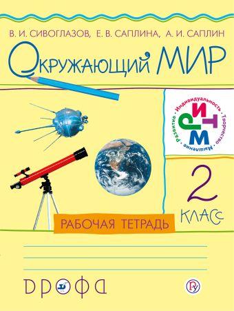 Окружающий мир. 2 класс. Рабочая тетрадь Сивоглазов В.И., Саплина Е.В., Саплин А.И.