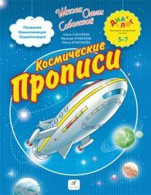 Космические прописи. 5–7 лет. Пособие для детей обложка книги