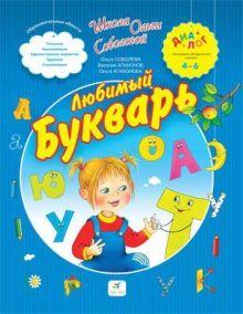 Любимый букварь. 3–6 года. Пособие для детей обложка книги