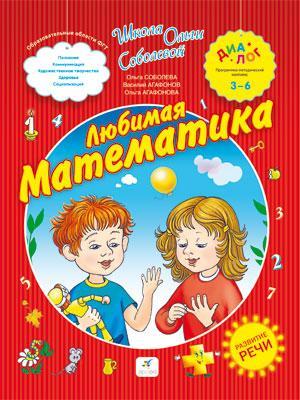 Любимая математика. 3–6 года. Пособие для детей Соболева О.Л., Агафонов В.В., Агафонова О.В.