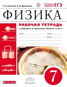 Касьянов В.А. - Физика. 7 кл. Раб.тетрадь. (Касьянов). ВЕРТИКАЛЬ обложка книги