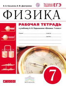 Касьянов В.А., Дмитриева В.Ф. - Физика. 7 класс. Рабочая тетрадь обложка книги