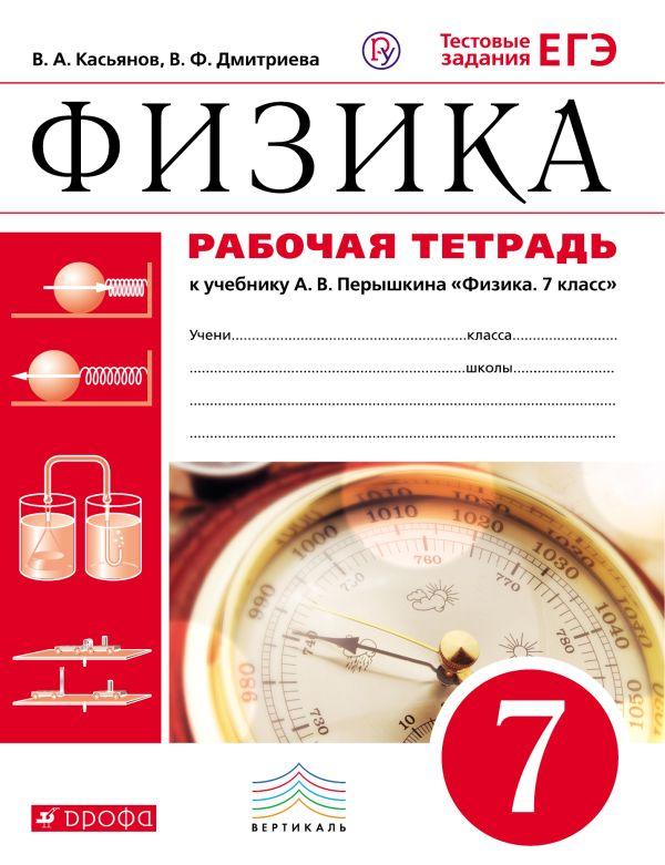 Физика. 7 класс. Рабочая тетрадь Касьянов В.А., Дмитриева В.Ф.