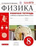 Физика. 8 кл. Раб.тетрадь. (Касьянов).