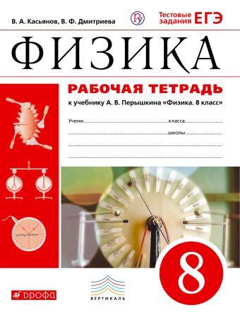 Физика. 8 кл. Раб.тетрадь. (Касьянов). Касьянов В.А., Дмитриева В.Ф.
