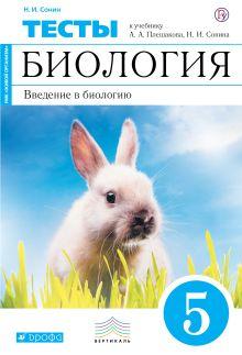 Сонин Н.И. - Введение в биологию. 5 класс. Тематические тесты. (Синяя) обложка книги