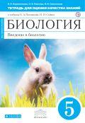 Введение в биологию. 5 класс. Тетрадь для оценки качества знаний