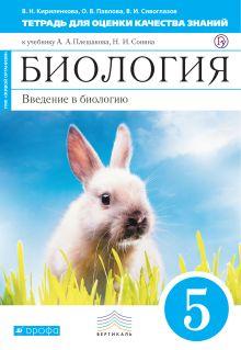 Введение в биологию. 5 класс. Тетрадь для оценки качества знаний обложка книги