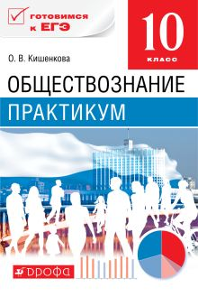Иоффе А.Н., Кишенкова О.В. - Обществознание. 10 класс. Практикум обложка книги