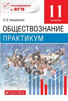 Иоффе А.Н., Кишенкова О.В. - Обществознание. 11 класс. Практикум обложка книги