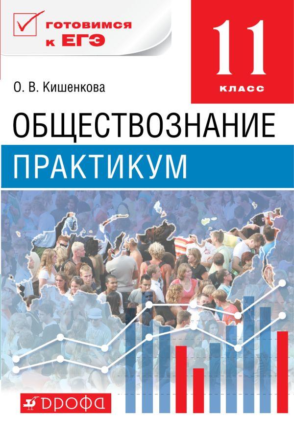 Обществознание. 11 класс. Практикум Иоффе А.Н., Кишенкова О.В.