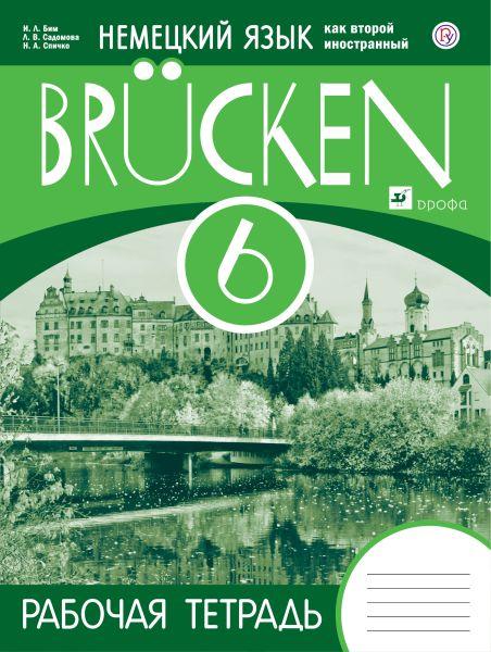 Немецкий язык. «Мосты». 6 класс. 2-й год обучения. Рабочая тетрадь