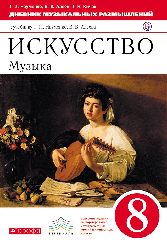 Искусство. Музыка. 8 класс. Дневник музыкальных размышлений. ( Науменко Т.И., Алеев В.В., Кичак Т.Н.  )