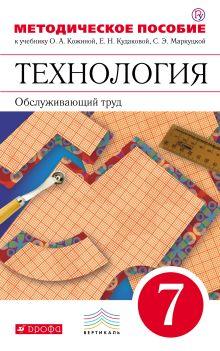 Технология. Обслуживающий труд. 7 класс. Методическое пособие. обложка книги