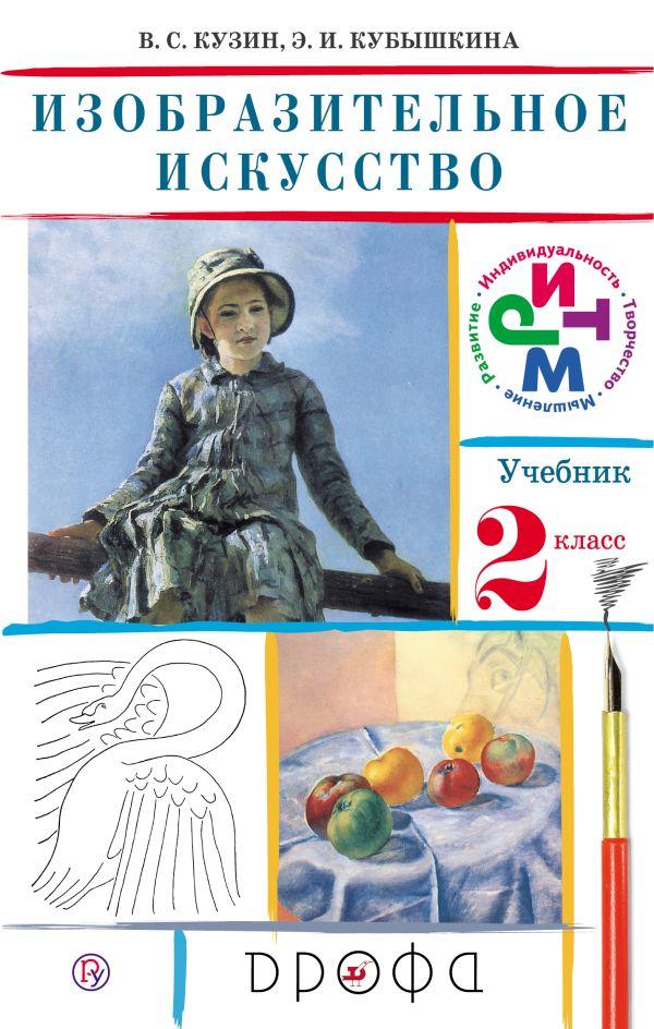 Изобразительное искусство. 2кл. Учебник. Кузин В.С., Кубышкина Э.И.