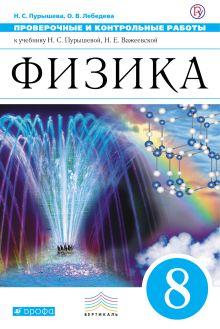 Физика. 8 класс. Проверочные и контрольные работы обложка книги