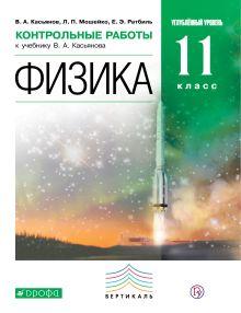 Касьянов В.А. - Физика. Углубленный уровень. 11 класс. Контрольные работы обложка книги