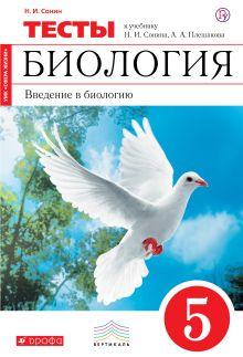 Сонин Н.И. - Введение в биологию. 5 класс. Тематические тесты. (Красная) обложка книги