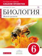 Биология. 6 класс. Альбом проектов