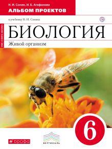 Сонин Н.И., Агафонова И.Б. - Биология. 6 класс. Альбом проектов обложка книги