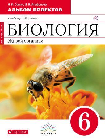 Биология. 6 класс. Альбом проектов Сонин Н.И., Агафонова И.Б.